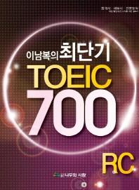 이남복의 최단기 TOEIC 700 RC