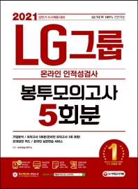 All-New LG그룹 온라인 인적성검사 봉투모의고사 5회분(2021 상반기)