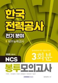 NCS 한국전력공사 전기분야 직무능력검사 봉투모의고사 3회분(2020)