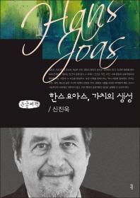 한스 요아스, 가치의 생성(큰글씨책)