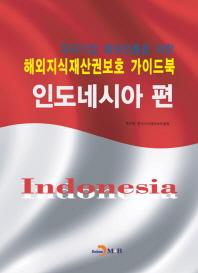 우리기업 해외진출을 위한 해외지식재산권보호 가이드북: 인도네시아 편
