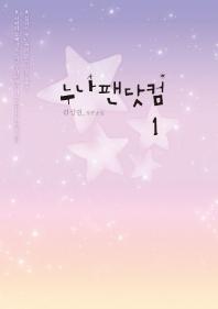 누나팬닷컴. 1