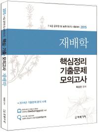 재배학 핵심정리 기출문제 모의고사(2015)
