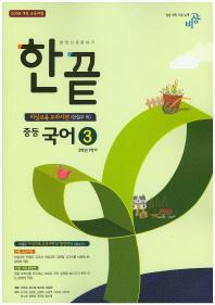 한끝 중학 국어3(2학년 1학기)(비상교육 교과서편 한철우 외)(2016)