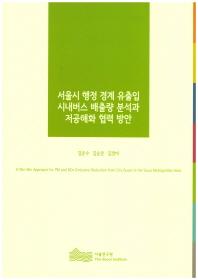 서울시 행정 경계 유출입 시내버스 배출량 분석과 저공해와 협력방안