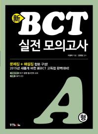 신 BCT(A형) 실전 모의고사