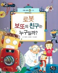 로봇 보또의 친구는 누구일까?