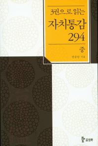 3권으로 읽는 자치통감 294(중)