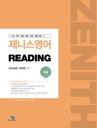 제니스 영어독해 Reading(2020)