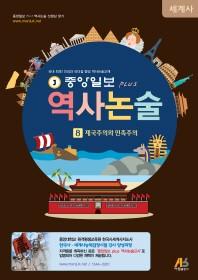 중앙일보 Plus 역사논술. 8: 제국주의와 민족주의