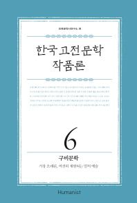 한국 고전 문학 작품론. 6: 구비문학