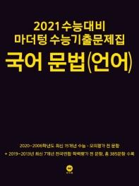 마더텅 고등 국어 문법(언어) 수능기출문제집(2020)(2021 수능대비)