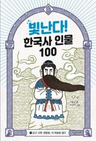 빛난다! 한국사 인물 100. 1: 상고 시대: 영웅들, 새 하늘을 열다