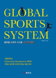 글로벌 스포츠 시스템: 인간의 확장