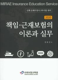 책임근재보험의 이론과 실무(2020)