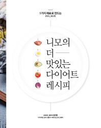 5가지 재료로 만드는 니모의 더 맛있는 다이어트 레시피