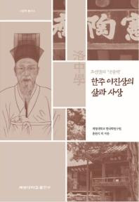 조선말의 '낙중학' 한주 이진상의 삶과 사상