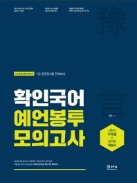 확인국어 예언봉투 모의고사(2021)
