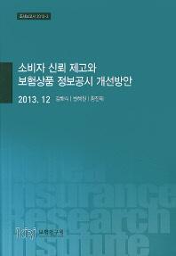 소비자 신뢰 제고와 보험상품 정보공시 개선방안(2013. 12)