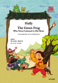 Halfy / The Green Frog Who Never Listened to His Mom