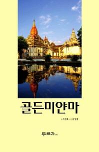 골든 미얀마(Golden Myanmar)
