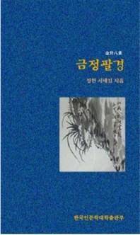 한국인문학대학 시선 금정팔경