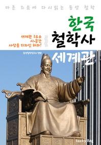 한국 철학사 세계관 (마흔 즈음에 다시 읽는 동양 철학)
