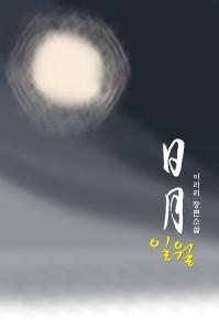 일월(日月)(전5권)