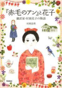 「赤毛のアン」と花子 飜譯家.村岡花子の物語