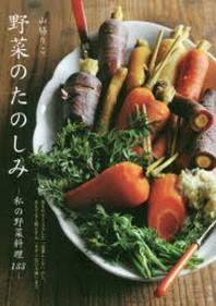 野菜のたのしみ 私の野菜料理133 作りやすく工夫した「定番レシピ」から,おもてなし映えする「モダンなひと皿」まで