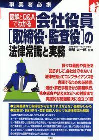 圖解とQ&Aでわかる會社役員(取締役.監査役)の法律常識と實務 事業者必携