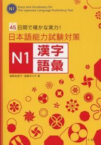 日本語能力試驗對策N1漢字.語彙 45日間で確かな實力!