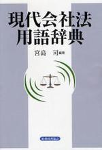 現代會社法用語辭典
