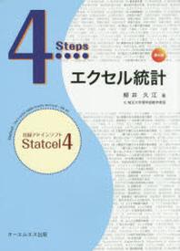 4STEPSエクセル統計