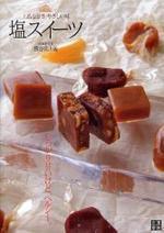 鹽スイ―ツ 上品な甘さやさしい味 しっかり甘いけど,ヘルシ―.