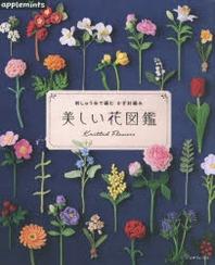 美しい花圖鑑 刺しゅう絲で編むかぎ針編み
