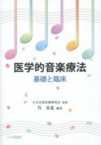 醫學的音樂療法 基礎と臨床