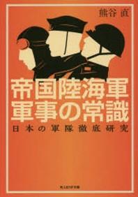 帝國陸海軍軍事の常識 日本の軍隊徹底硏究