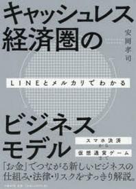 LINEとメルカリでわかるキャッシュレス經濟圈のビジネスモデル