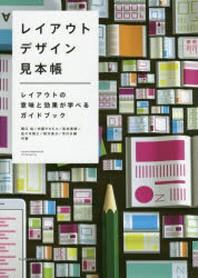 レイアウトデザイン見本帳 レイアウトの意味と效果が學べるガイドブック