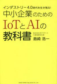 インダストリ-4.0時代を生き殘る!中小企業のためのIOTとAIの敎科書
