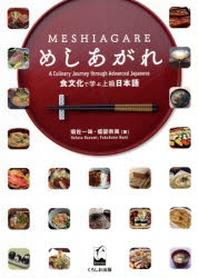 めしあがれ 食文化で學ぶ上級日本語