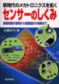 センサ―のしくみ 基礎知識の習得から回路設計の實務まで 新時代のメカトロニクスを拓く