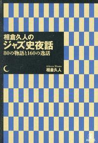 相倉久人のジャズ史夜話 80の物語と160の逸話