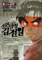 소년탐정 김전일. 1