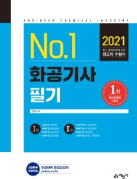 No.1 화공기사 필기(2021)
