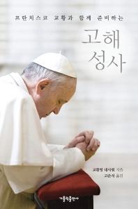 프란치스코 교황과 함께 준비하는 고해성사