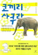 코끼리 사쿠라: 일본에서 건너온 서울대공원 인기짱 사쿠라 이야기