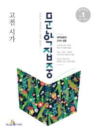 문학집중 고등 고전 시가(2020)