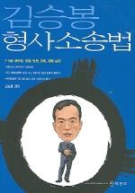 김승봉 형사소송법